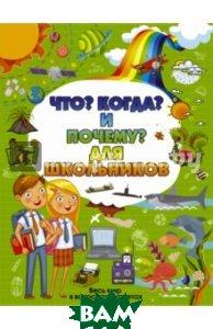 Купить Что, Когда и Почему для школьников, АСТ, Туровец Дмитрий Васильевич, 978-5-17-106702-1