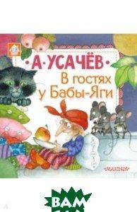 Купить В гостях у Бабы-Яги, АСТ, Усачев Андрей Алексеевич, 978-5-17-107456-2