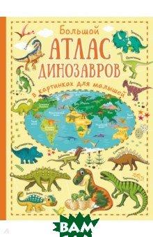 Купить Большой атлас динозавров в картинках для малышей, АСТ, Лашкевич Ольга Тихоновна, 978-5-17-110731-4