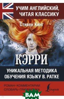 Купить КЭРРИ (изд. 2018 г. ), АСТ, Кинг Стивен, 978-5-17-111642-2