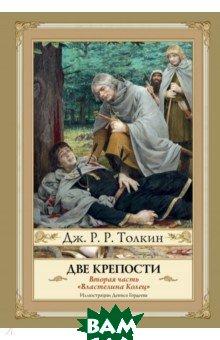 Купить Две крепости. Второе издание, Издательство АСТ, Джон Рональд Руэл Толкин, 978-5-17-111697-2