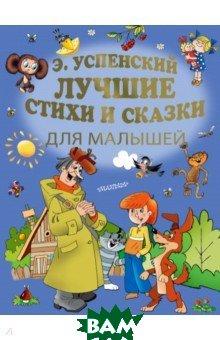 Купить Лучшие стихи и сказки для малышей, Малыш, Успенский Эдуард Николаевич, 978-5-17-112304-8