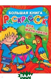Купить Большая книга раскрасок для настоящих мальчишек, Малыш, 978-5-17-112568-4