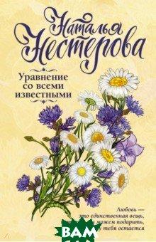 Купить Уравнение со всеми известными, АСТ, Нестерова Наталья Владимировна, 978-5-17-112670-4