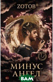 Купить Минус ангел, АСТ, Зотов Георгий Александрович, 978-5-17-113472-3