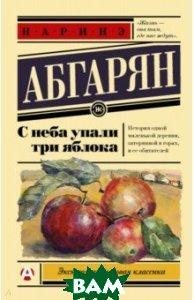 Купить С неба упали три яблока, АСТ, Абгарян Наринэ Юрьевна, 978-5-17-982776-4