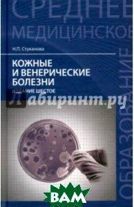 Кожные и венерические болезни. Учебное пособие. Гриф МО РФ