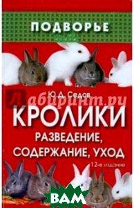 Купить Кролики. Разведение, содержание, уход, ФЕНИКС, Седов Юрий Дмитриевич, 978-5-222-19933-6