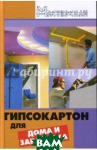 Купить Гипсокартон для дома и заработка, ФЕНИКС, Мельников Валерий Михайлович, 978-5-222-13263-0
