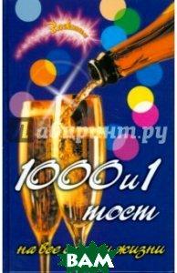 Купить 1000 и 1 тост. На все случаи жизни, ФЕНИКС, Новоселова Татьяна Алексеевна, 978-5-222-13550-1