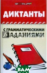 Диктанты с грамматическими заданиями