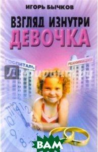 Купить Взгляд изнутри. Девочка, ФЕНИКС, Бычков Игорь Владимирович, 978-5-222-15928-6