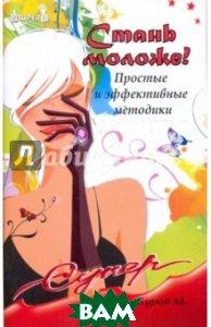Купить Стань моложе! Простые и эффективные методики, ФЕНИКС, Буров Михаил Михайлович, 978-5-222-16667-3