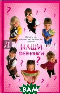 Купить Из чего же, из чего же сделаны наши девчонки. Книга для девочек, Феникс, Трим-Пресс, Хамидова Виолетта Романовна, 978-5-222-18387-8