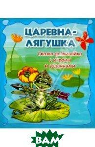 Купить Царевна-лягушка:сказка-развивайка с играми, Неизвестный, 978-5-222-19884-1
