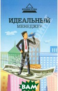 Купить Идеальный менеджер, ФЕНИКС, Улыбина Юлия Николаевна, 978-5-222-21767-2