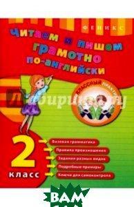 Купить Читаем и пишем грамотно по-английски. 2 класс, ФЕНИКС, Чимирис Юлия Вячеславовна, 978-5-222-27270-1