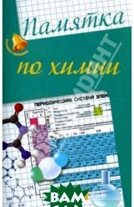Купить Памятка по химии, ФЕНИКС, Сечко Ольга Ивановна, 978-5-222-22975-0