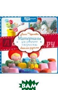 Купить Материалы для детского творчества своими руками, ФЕНИКС, Черняева Анна Валерьевна, 978-5-222-23345-0