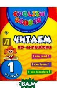 Купить Читаем по-английски. 1 класс, ФЕНИКС, Чимирис Юлия Вячеславовна, 978-5-222-30085-5