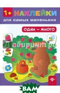 Купить Один - много, ФЕНИКС, Ткаченко Ю. А., 978-5-222-27128-5