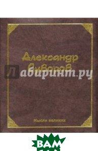 Купить Мысли великих. Александр Суворов (миниатюрное издание), ФЕНИКС, Суворов Александр Васильевич, 978-5-222-25025-9