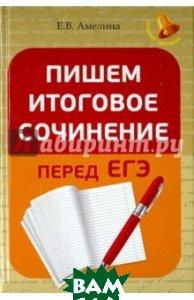 Купить Пишем итоговое сочинение перед ЕГЭ, ФЕНИКС, Амелина Елена Владимировна, 978-5-222-28155-0