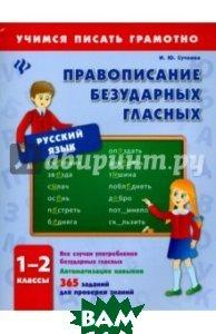 Купить Правописание безударных гласных. 1-2 классы, ФЕНИКС, Сучкова Инна Юрьевна, 978-5-222-27269-5