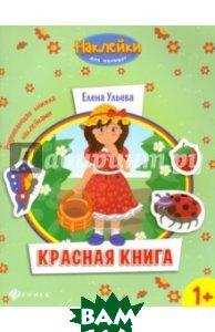 Красная книга. Развивающая книжка с наклейками