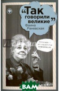 Купить Фаина Раневская, ФЕНИКС, Гогитидзе Нино Вахтангиевна, 978-5-222-27210-7