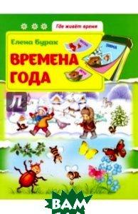 Купить Времена года. Развивающая книжка, Феникс-Премьер, Бурак Елена, 978-5-222-27806-2
