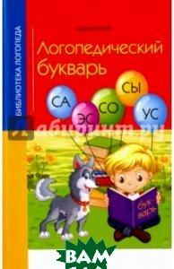 Купить Логопедический букварь, ФЕНИКС, Акименко Вера Михайловна, 978-5-222-27817-8