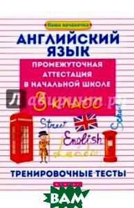 Английский язык. 3 класс. Промежуточная аттестация в начальной школе. Тренировочные тесты