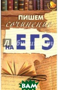 Купить Пишем сочинение на ЕГЭ, ФЕНИКС, Амелина Елена Владимировна, 978-5-222-28153-6