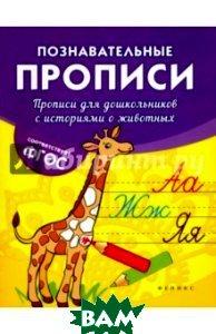 Купить Прописи для дошкольников с историями о животных, ФЕНИКС, Белых Виктория Алексеевна, 978-5-222-28207-6