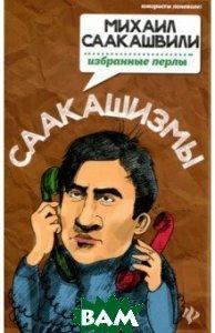 Саакашизмы. Михаил Саакашвили. Избранные перлы