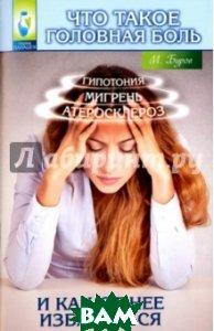 Купить Что такое головная боль и как от нее избавиться, ФЕНИКС, Буров Михаил, 978-5-222-28971-6