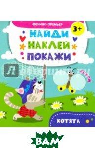 Купить Котята. Книжка с наклейками, ФЕНИКС, Алешичева А. В., 978-5-222-29344-7