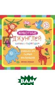 Купить Животные джунглей: книжка-гармошка, Феникс-Премьер, 978-5-222-29627-1