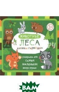 Купить Животные леса. Книжка-гармошка, Феникс-Премьер, 978-5-222-29628-8