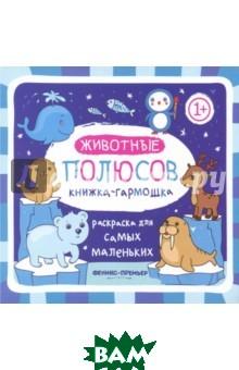 Купить Животные полюсов. Книжка-гармошка, Феникс-Премьер, 978-5-222-30619-2