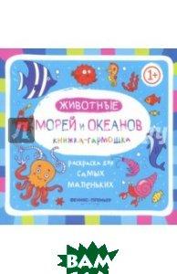 Животные морей и океанов. Книжка-гармошка, Феникс-Премьер, 978-5-222-29632-5  - купить со скидкой