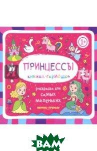 Купить Принцессы. Книжка-гармошка, Феникс-Премьер, 978-5-222-29634-9