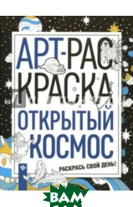 Купить Открытый космос, ФЕНИКС, 978-5-222-29665-3