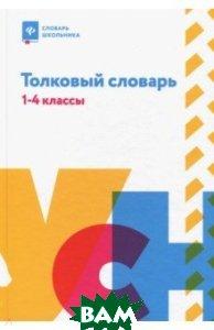 Купить Толковый словарь. 1-4 классы, ФЕНИКС, 978-5-222-29724-7