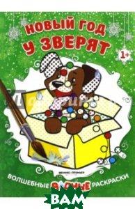 Купить Новый год у зверят. Книжка-раскраска, Феникс-Премьер, 978-5-222-29830-5
