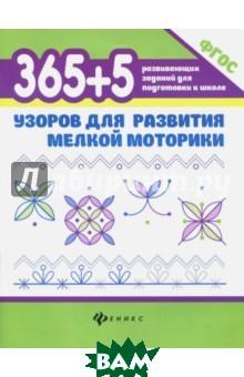 Купить 365 + 5 узоров для развития мелкой моторики. ФГОС, ФЕНИКС, Воронина Татьяна Павловна, 978-5-222-31407-4
