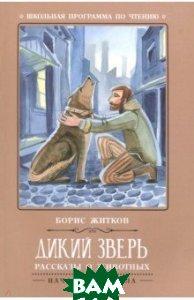 Купить Дикий зверь, ФЕНИКС, Житков Борис Степанович, 978-5-222-30465-5