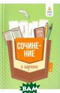Купить Сочинение в кармане, ФЕНИКС, Амелина Елена Владимировна, 978-5-222-30482-2