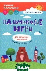 Купить Пальчиковые игры для развития внимания у малышей от 0 до 3 лет, ФЕНИКС, Трясорукова Татьяна Петровна, 9785222324578
